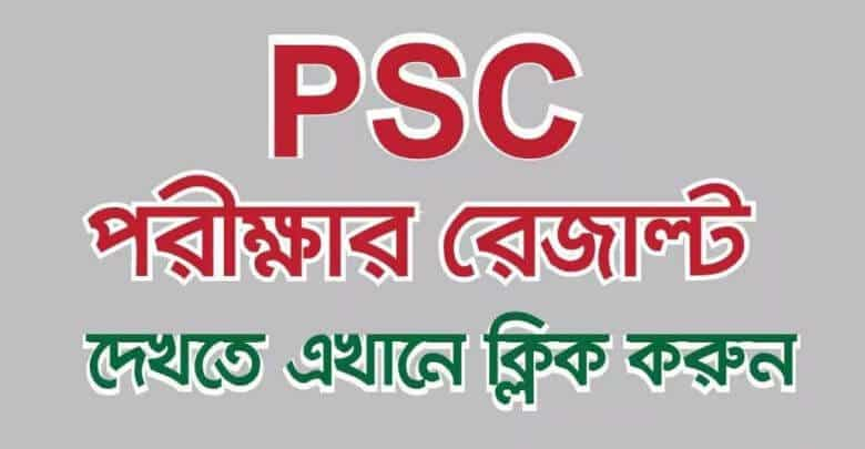 PSC Exam Result 2020