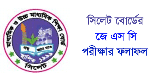 Sylhet Board JSC Result 2020 Full Marksheet